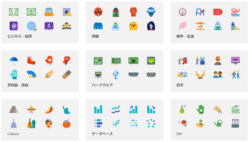 icons8の豊富なフラットアイコン