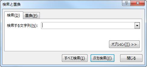 検索と置換ダイアログの検索タブ