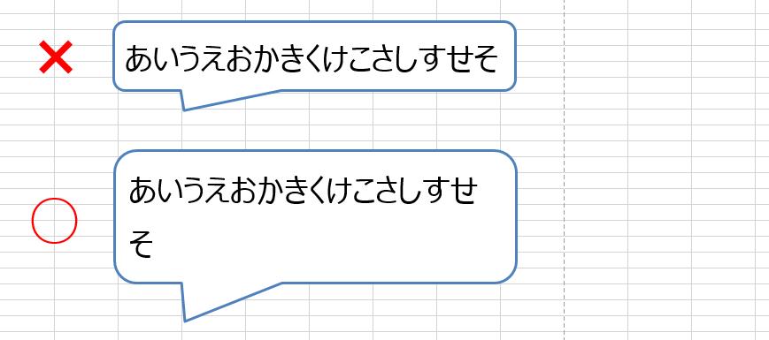 図形は1行分を多く表示させると文字列が切れて印刷される事が無い