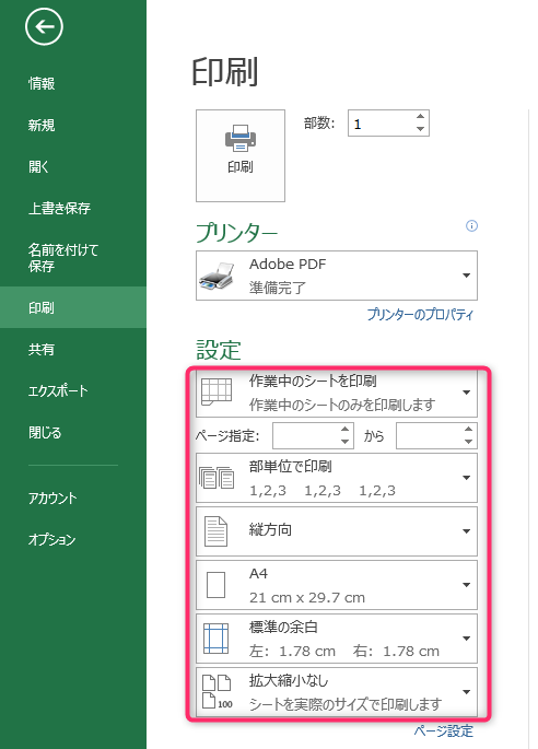 エクセルの印刷設定基本