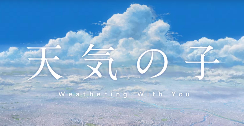 『君の名は。』好きが『天気の子』を見た感想・評価(ネタバレあり)| 新海誠新作映画