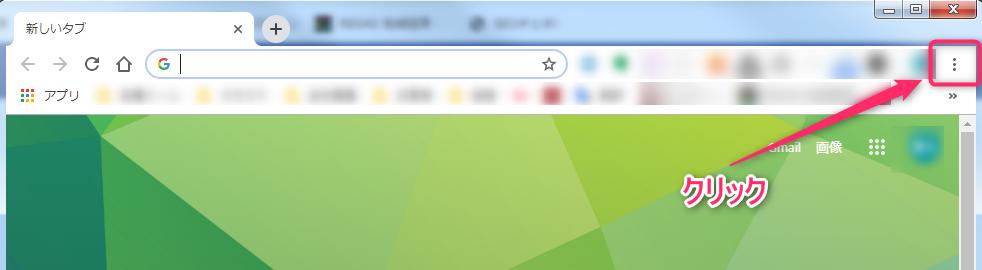 Google Chrome右上の設定画面起動ボタン