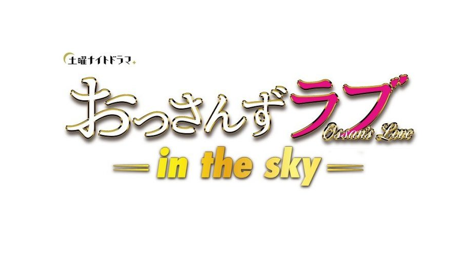 おっさんずラブ in the sky