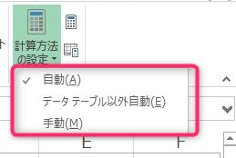 エクセルの計算方法の設定の選択肢