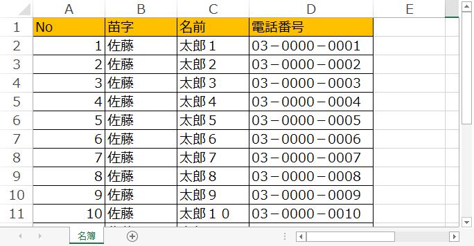 データ用シートのイメージ