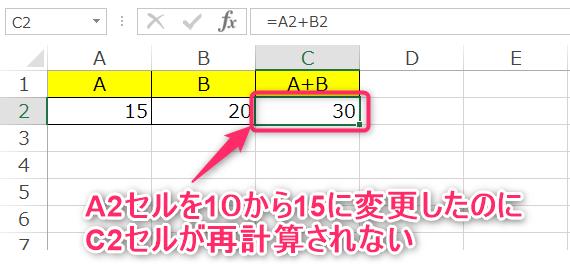エクセルで数式セルが手動更新のために更新されない例