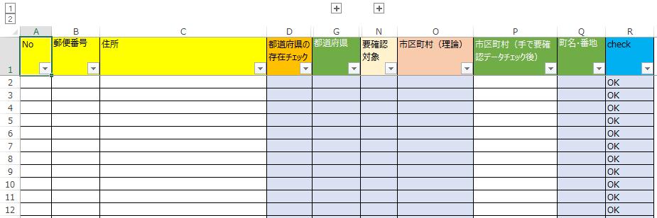 住所分割用Excelサンプルファイルイメージ