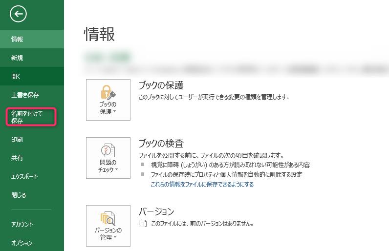 エクセルのリボン(メニューバー)から「ファイル」→「名前を付けて保存」
