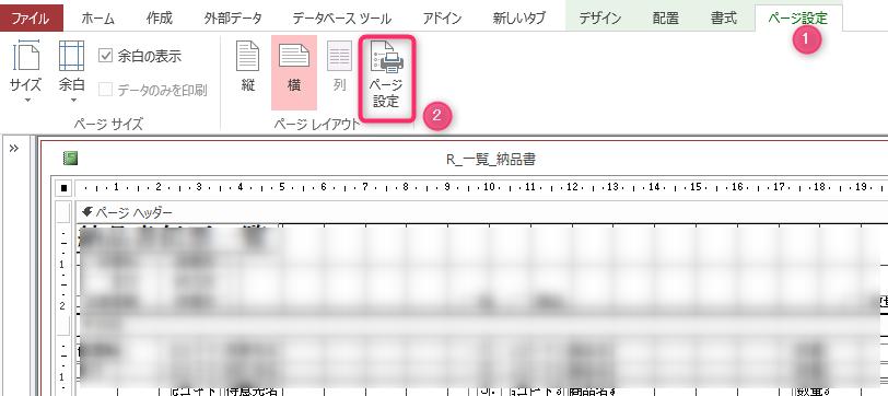 Accessレポートのリボンからのページ設定