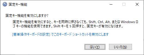 Shiftキーを5回押した場合に表示される固定キーダイアログ