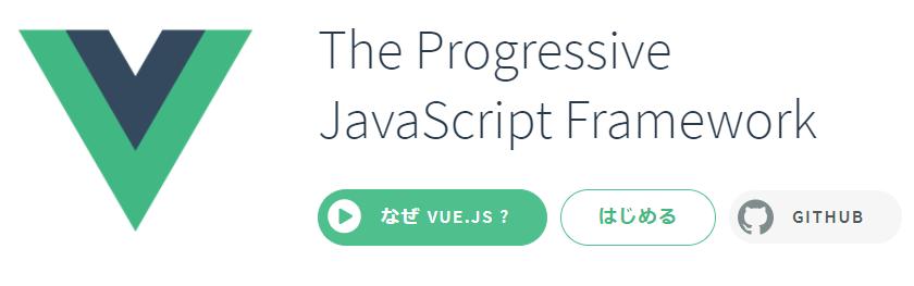 Vue.jsのサイト