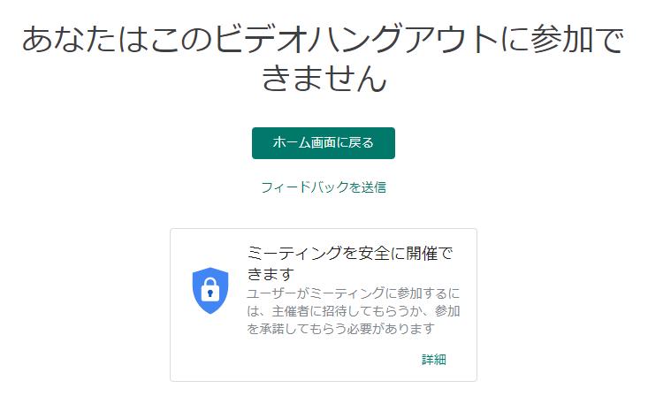 EdgeでGoogle Meetに参加した場合のメッセージ