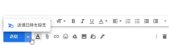 Gmailの予約送信部分