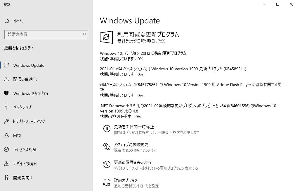 Window Updateの設定画面
