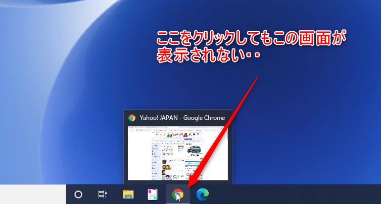タスクバーのファイルアイコンをクリックしてもファイルが開かない現象