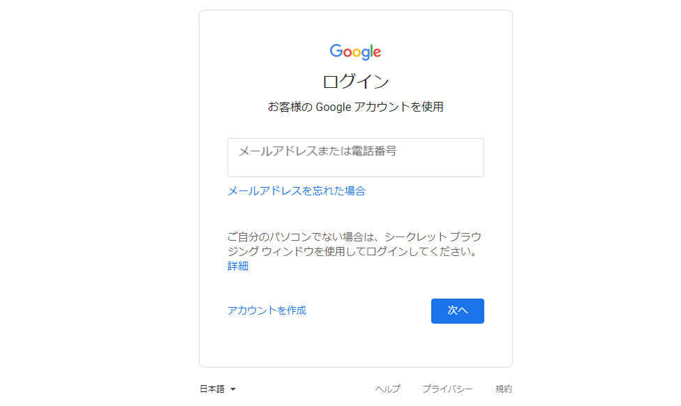 GooleMeetの会議URLをクリックした際に表示されるログイン画面