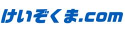けいぞくま.com