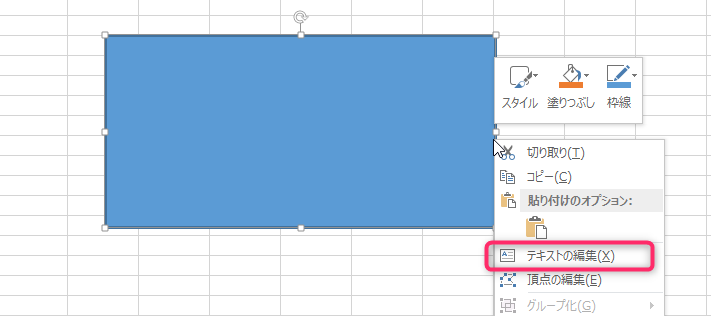 エクセルの中に文字を入れる方法