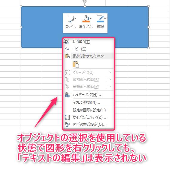 オブジェクトの選択を使用している状態で図形を右クリック