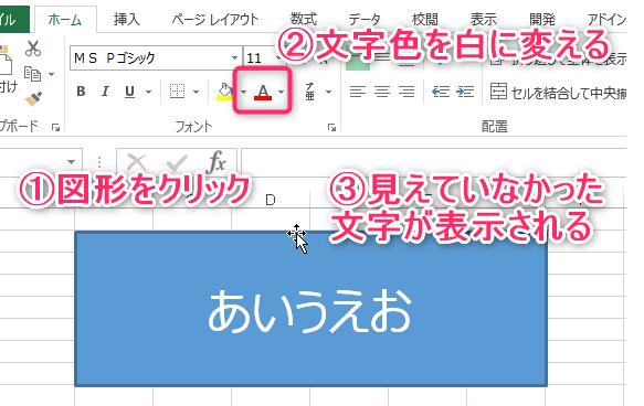 文字色を変更してエクセル図形の中の文字を表示した結果